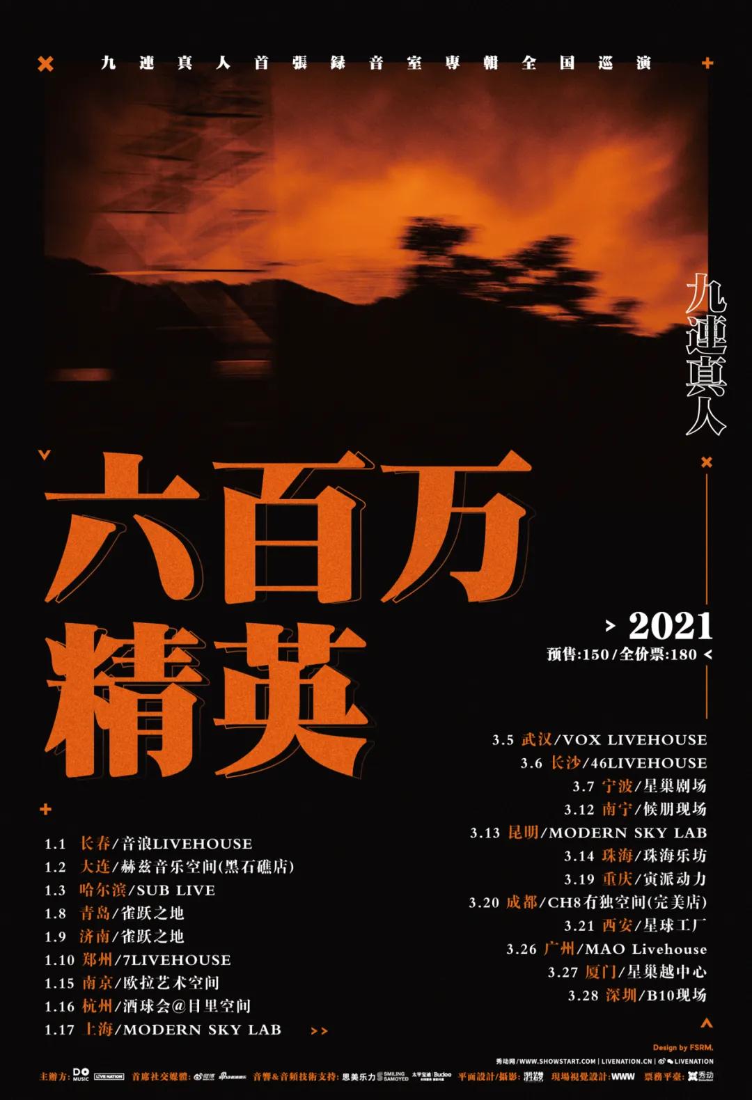 九连真人六百万精英巡演南京站