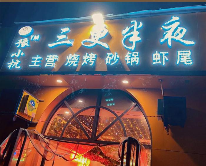 豫小杭三更半夜燒烤店