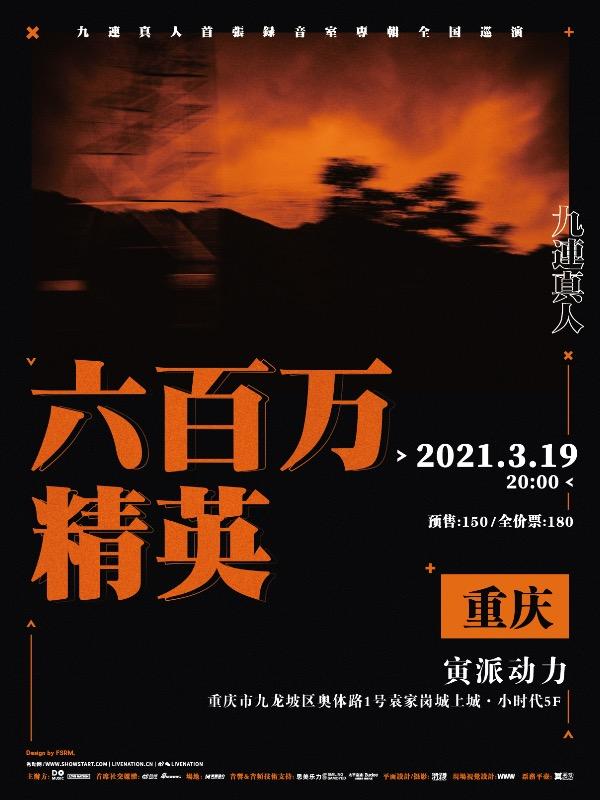九连真人重庆演唱会