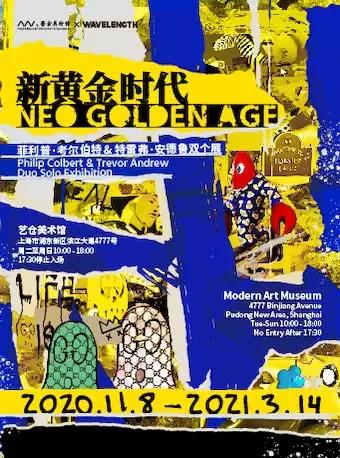 上海新黃金時代展