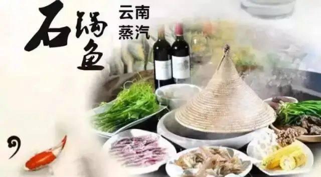 昕石器石锅鱼
