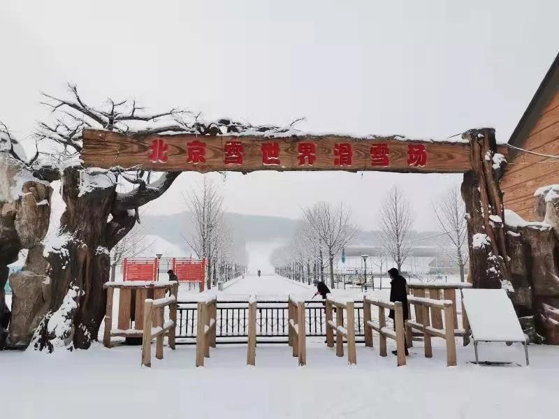 【北京昌平】雪世界滑雪场