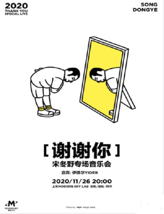 宋冬野上海演唱会