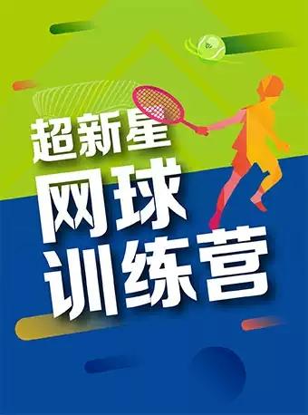 """【武汉】""""超新星""""网球体验营"""