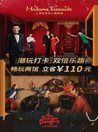 上海杜莎夫人蠟像館+上海驚魂密境特惠聯票