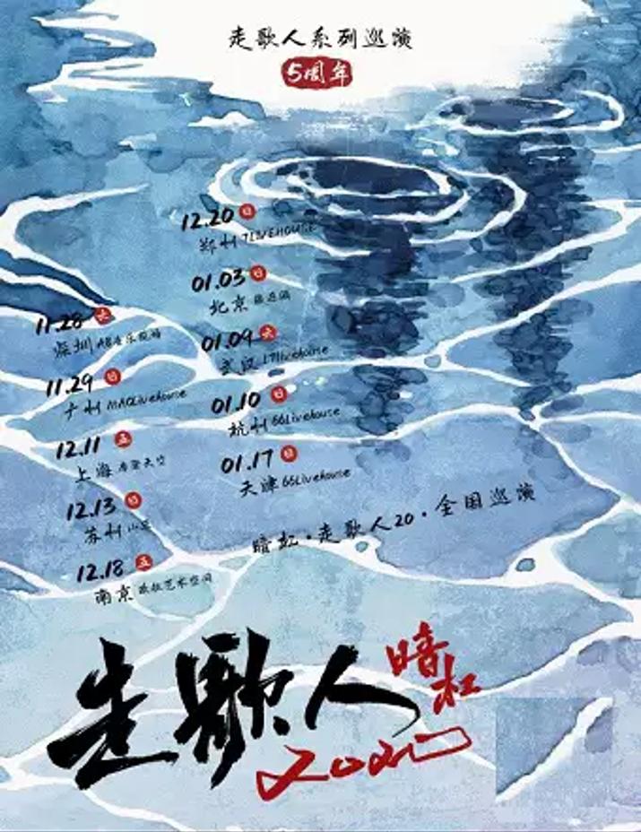 暗杠《走歌人20》巡演武汉站