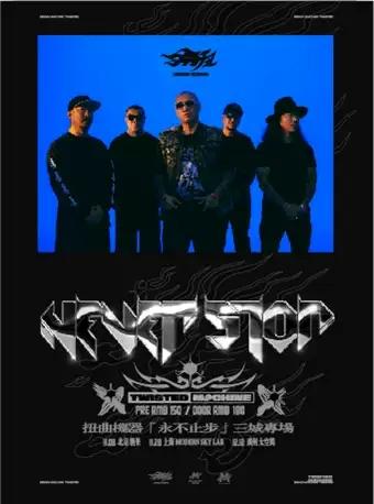扭曲機器上海演唱會