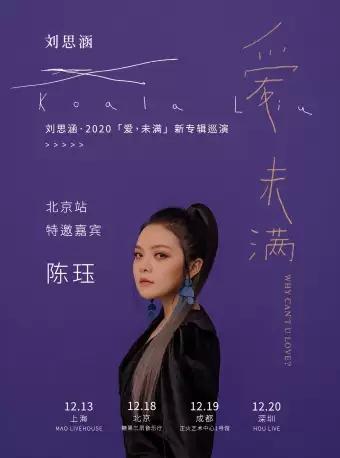 刘思涵北京演唱会