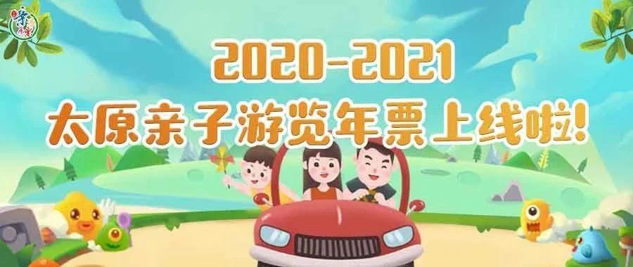 2020-2021太原亲子游览年票跨年版