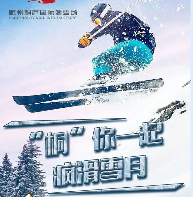 桐庐生仙里国际滑雪场