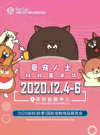 深圳秋季宠物展