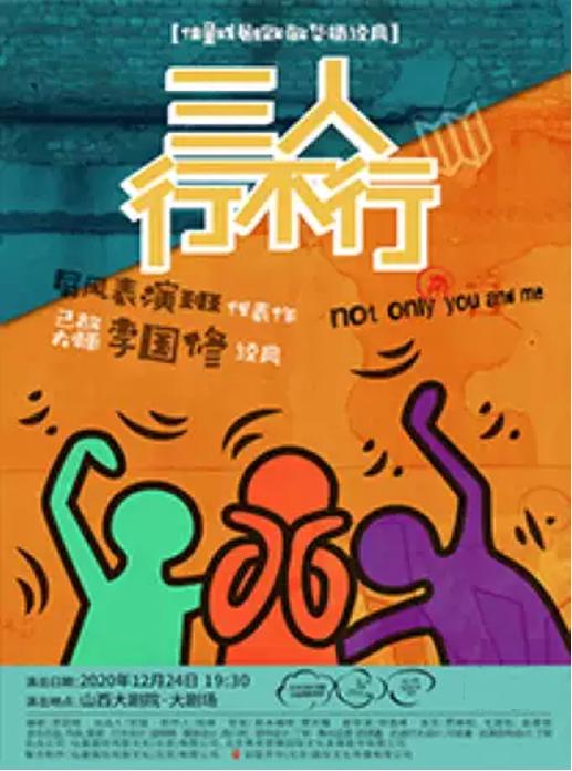 经典喜剧《三人行不行》太原站