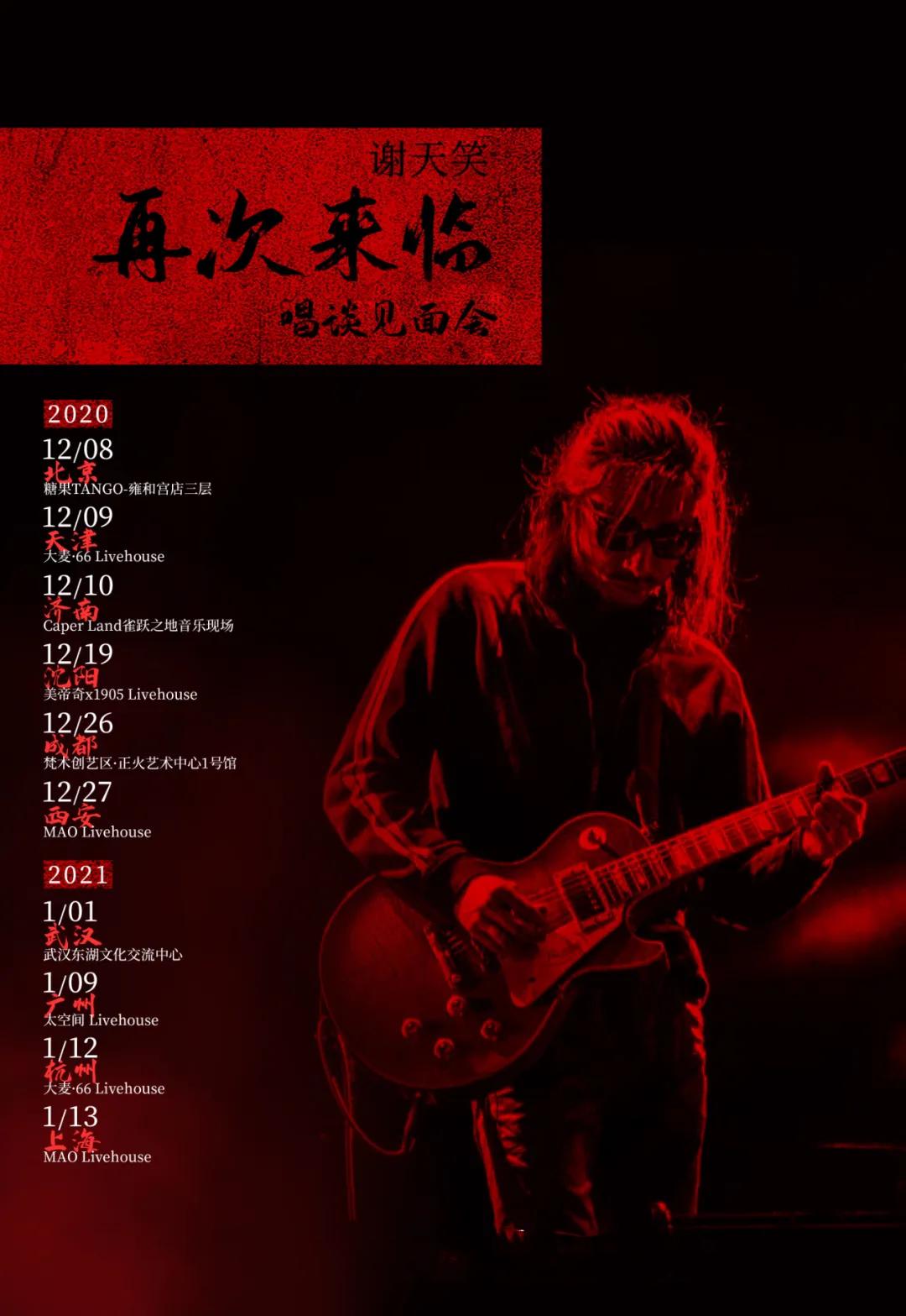 谢天笑杭州演唱会