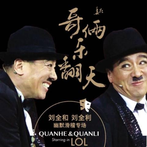 《哥俩乐翻天》专场晚会太原站