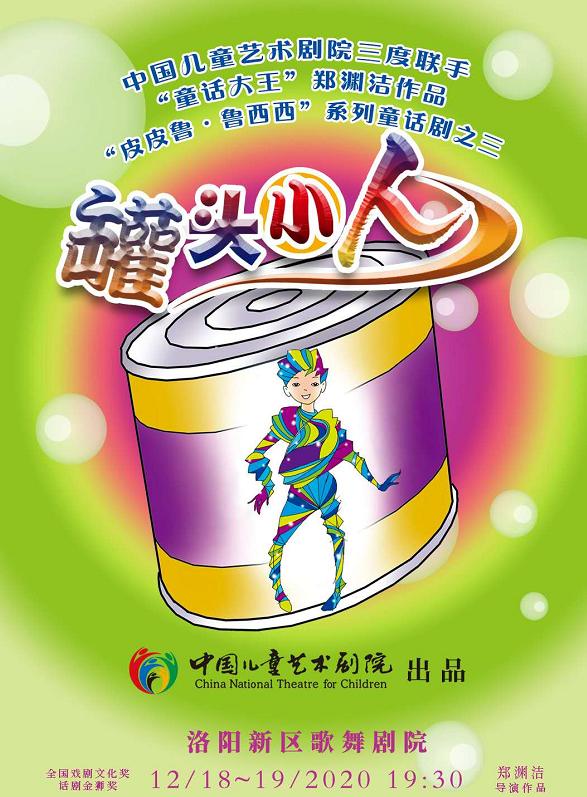 童话剧《罐头小人》洛阳站