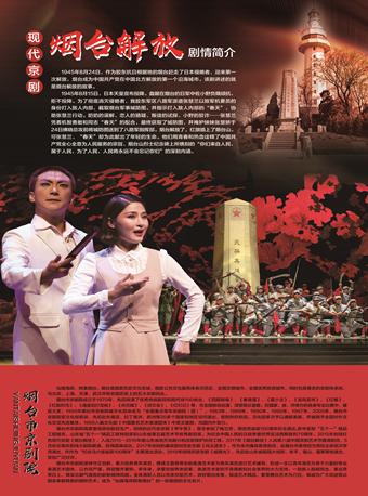 现代京剧《烟台解放》郑州站