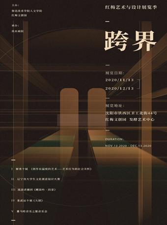 【沈阳】红梅艺术与设计展览季 - 跨界