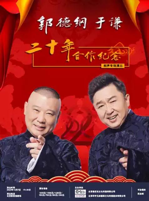 郭德纲于谦合作20周年纪念专场北京站