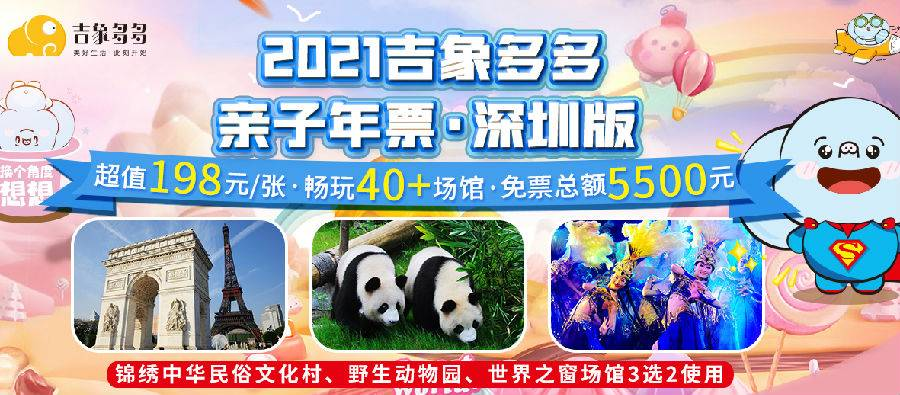 2021吉象多多亲子年票•深圳版