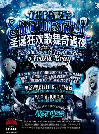 上海珍珠剧场圣诞狂欢歌舞奇遇夜