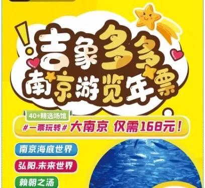 【南京】2021吉象多多亲子年票