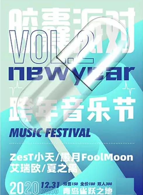 青岛胶囊派对跨年音乐节