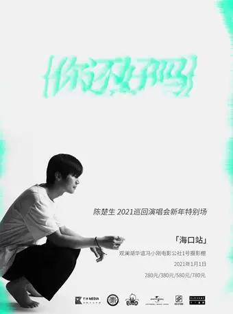 2021陈楚生巡回演唱会