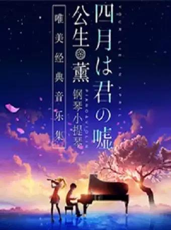 """【西安】《四月是你的谎言》—""""公生""""与""""薰""""的钢琴小提琴唯美经典音乐集"""