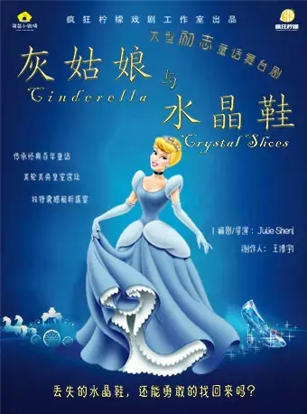 儿童剧《灰姑娘与水晶鞋》重庆站