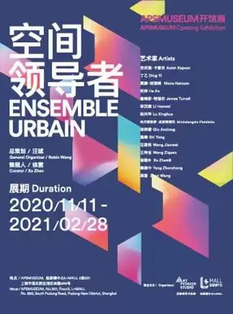 上海《空间领导者》展览