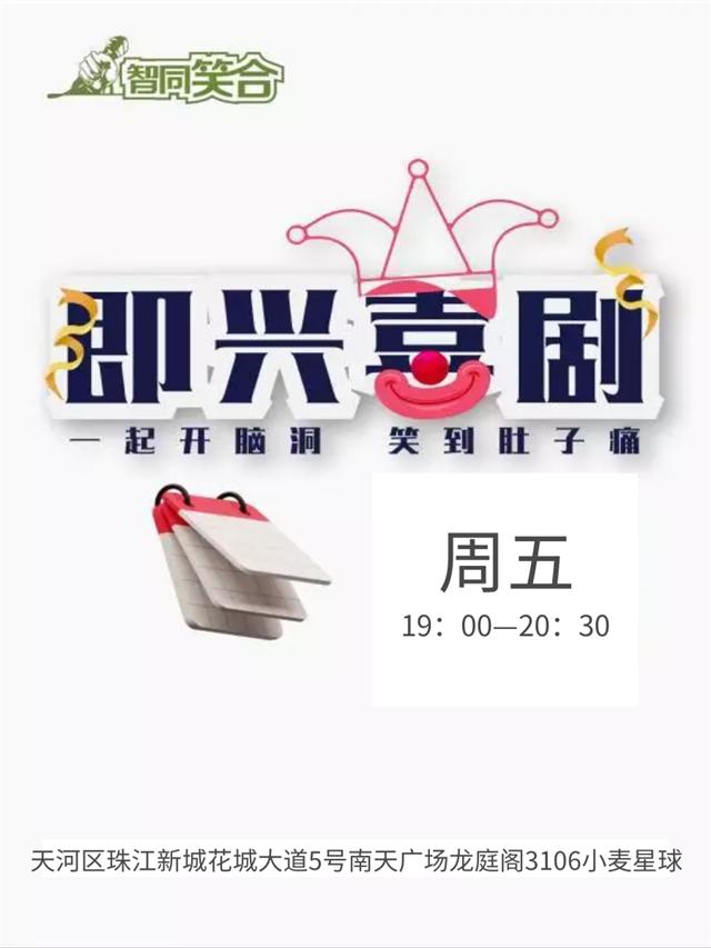 """智同笑合每周五即兴喜剧""""嘻""""广州站"""