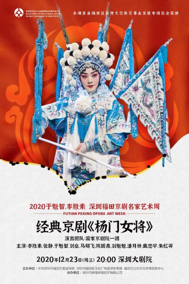 京剧《杨门女将》深圳站