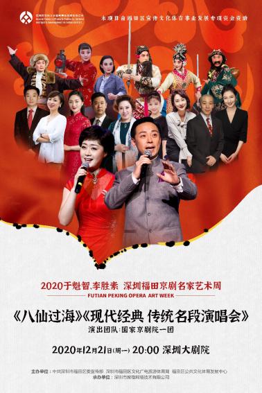 深圳《八仙过海》传统名段演唱会