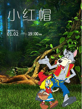 童话剧《小红帽》郑州站