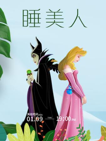 """【郑州】""""快乐童年 童话相伴 """"经典话剧展演童话剧《睡美人》"""