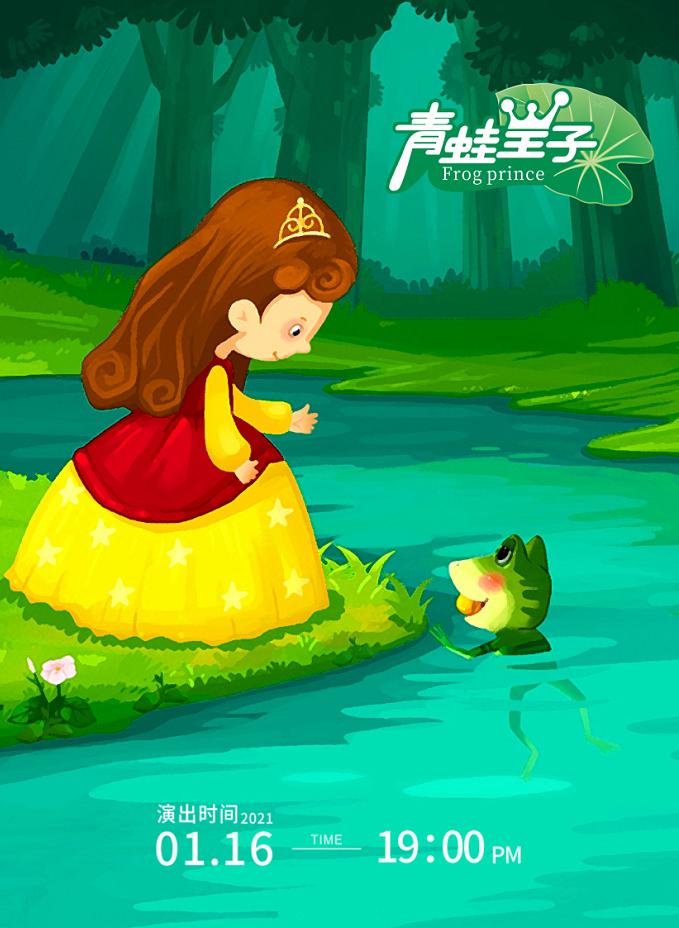 【郑州】快乐童年 童话相伴经典话剧展演童话剧《青蛙王子》