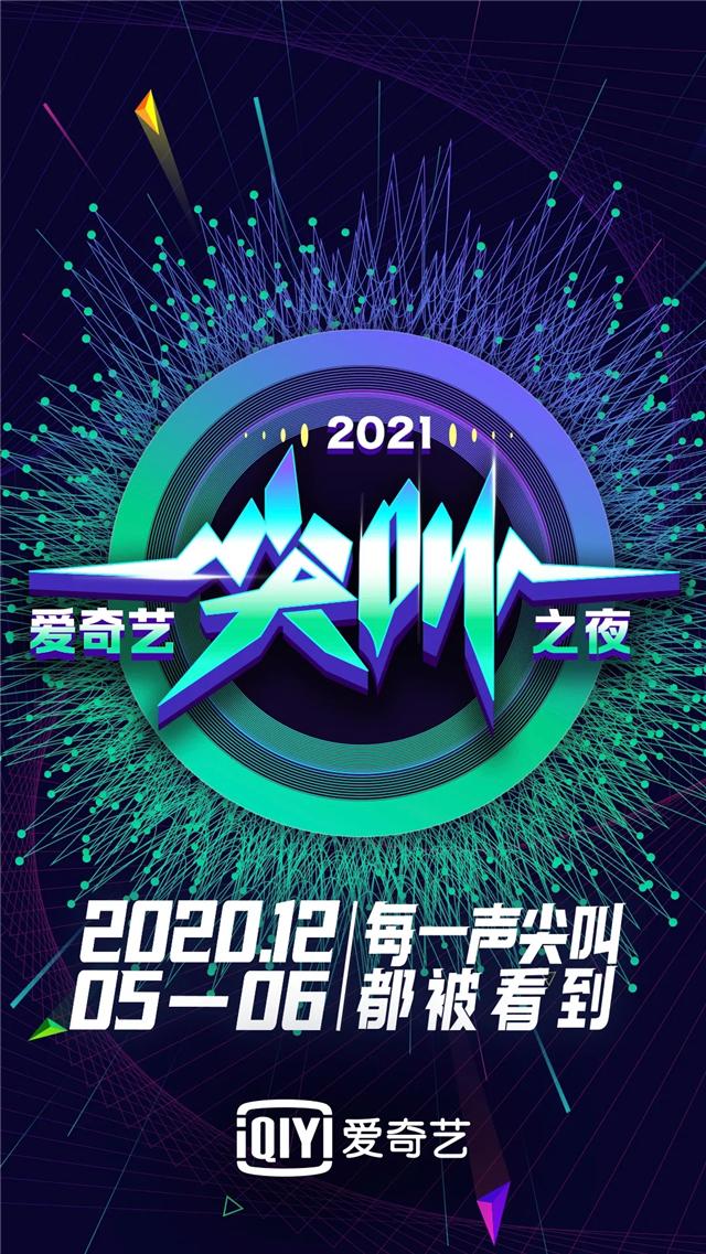 北京爱奇艺尖叫之夜荣誉盛典