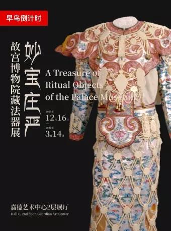 故宫博物院藏法器展北京站