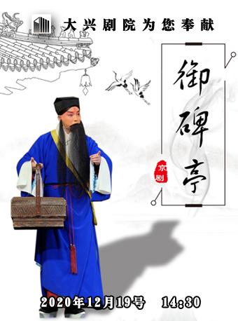 京剧《御碑亭》北京站