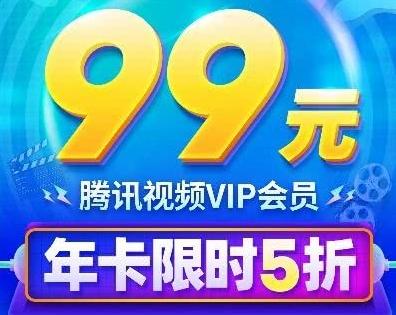 【全国通用】腾讯视频VIP