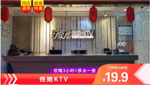 【郑州】他她KTV(四店通用)