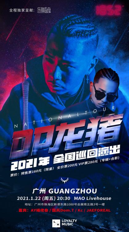 【广州】DP龙猪广州演唱会