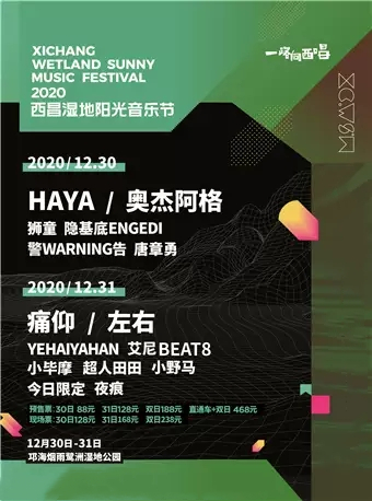 西昌湿地阳光音乐节