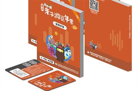 重庆旅游年卡(票)