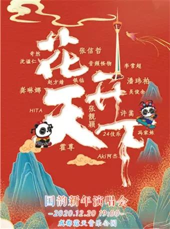 """【成都】""""花开天下·国韵""""新年演唱会"""