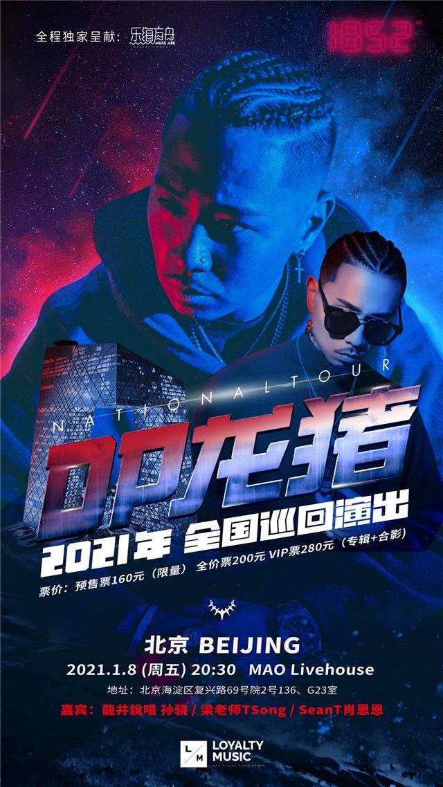 DP龙猪北京演唱会