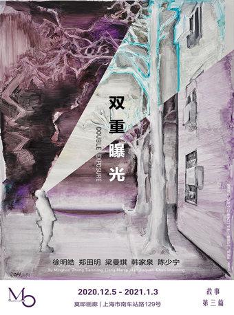 上海莫邸画廊群展