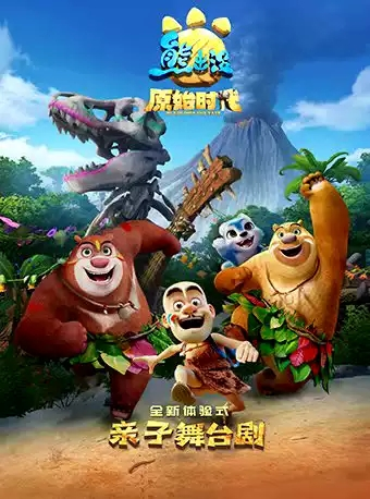 【北京】正版授权·全新体验式亲子舞台剧《熊出没之原始时代》