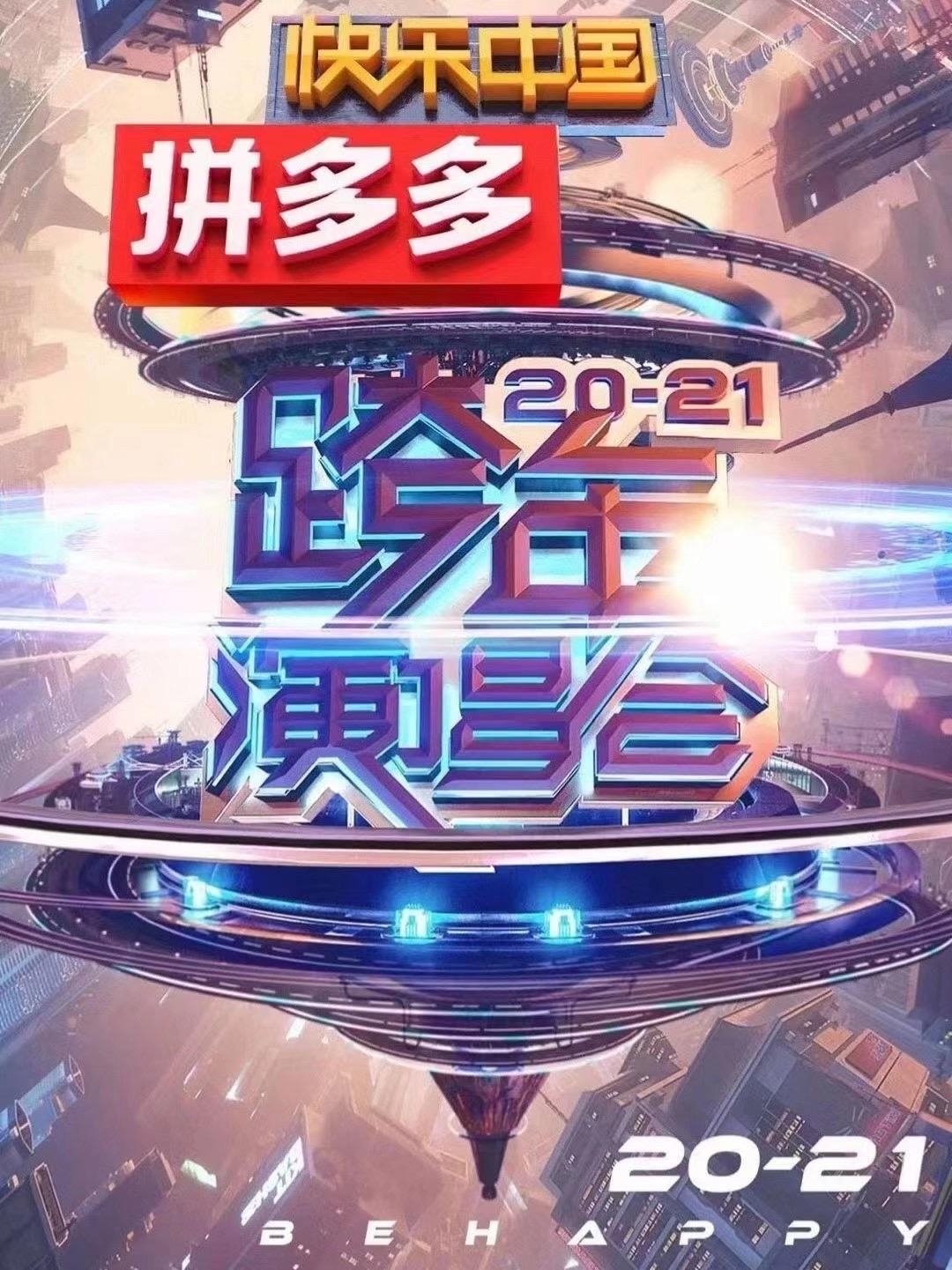 【海口】湖南卫视2020-2021年跨年演唱会