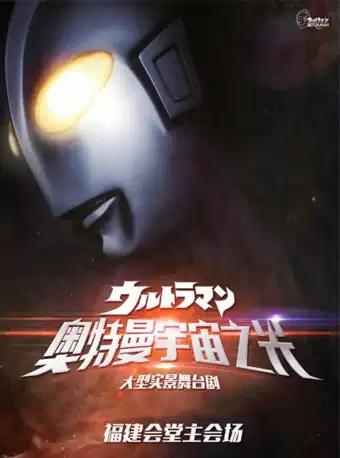 【福州】正版授权 大型实景舞台剧《奥特曼·宇宙之光》